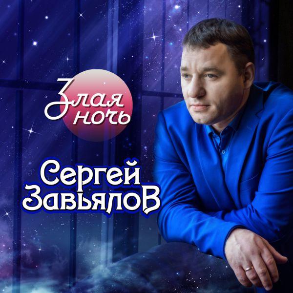 Сергей Завьялов Злая ночь 2020