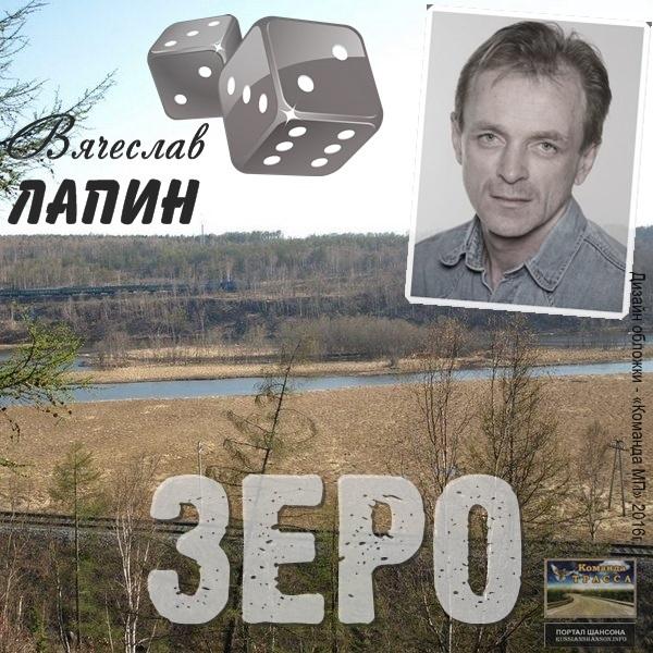 Вячеслав Лапин Зеро 2016