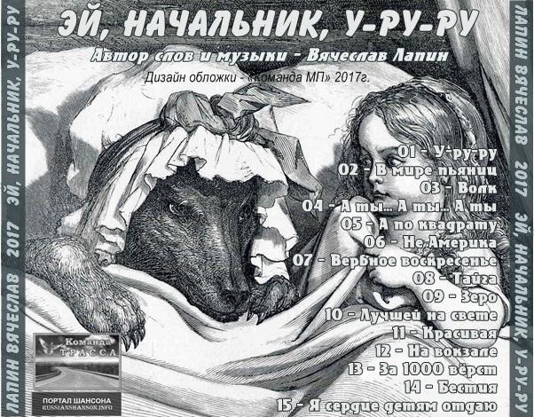 Вячеслав Лапин Эй,  начальник,  у-ру-ру 2017