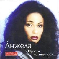 Анжела «Прости,  но мне пора» 2002