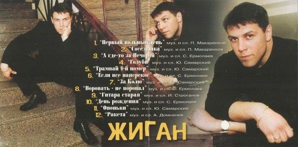 Гера Грач Жиган 2002
