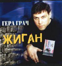 Гера Грач «Жиган» 2002