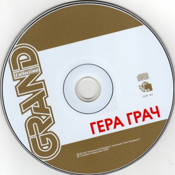 Гера Грач Grand Collection 2005