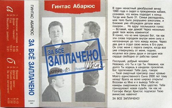 Гинтас Абарюс За все заплачено! 1996 (MC). Аудиокассета