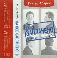 Гинтас Абарюс «За все заплачено!» 1996