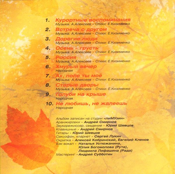 Алекс Алексеев Осень-грусть 2006 (CD)