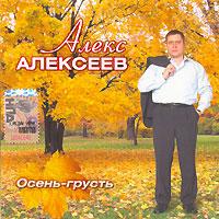 Алекс Алексеев «Осень-грусть» 2006