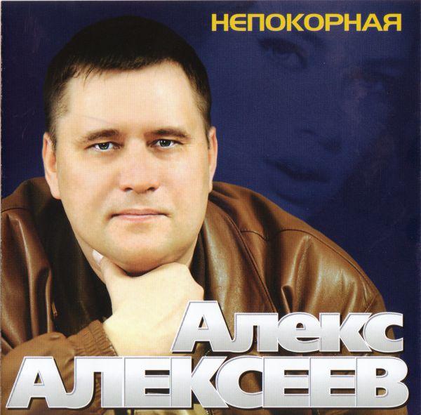 Алекс Алексеев Непокорная 2009 (CD)
