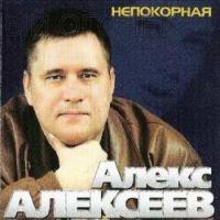 Алекс Алексеев «Непокорная» 2009