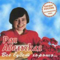 Раиса Абельская «Всё будет хорошо» 1997