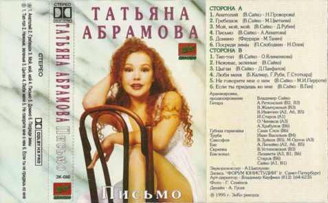 Татьяна Абрамова Письмо 1995 (MC). Аудиокассета