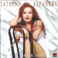 Татьяна Абрамова «Письмо» 1995