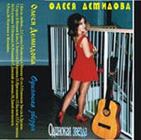 Олеся Атланова «Одинокая звезда» 2000