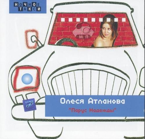 Олеся Атланова Парус Надежды 2002