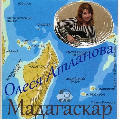 Олеся Атланова Мадагаскар 2008