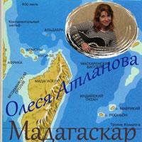 Олеся Атланова «Мадагаскар» 2008