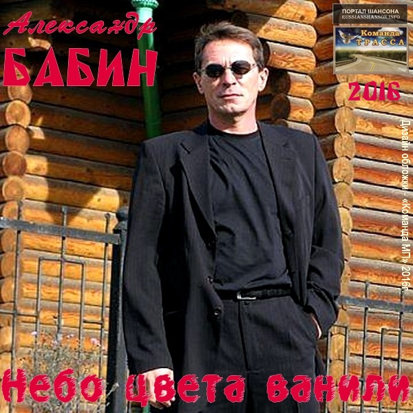 Александр Бабин Небо цвета ванили 2016
