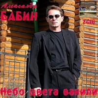 Александр Бабин «Небо цвета ванили» 2016