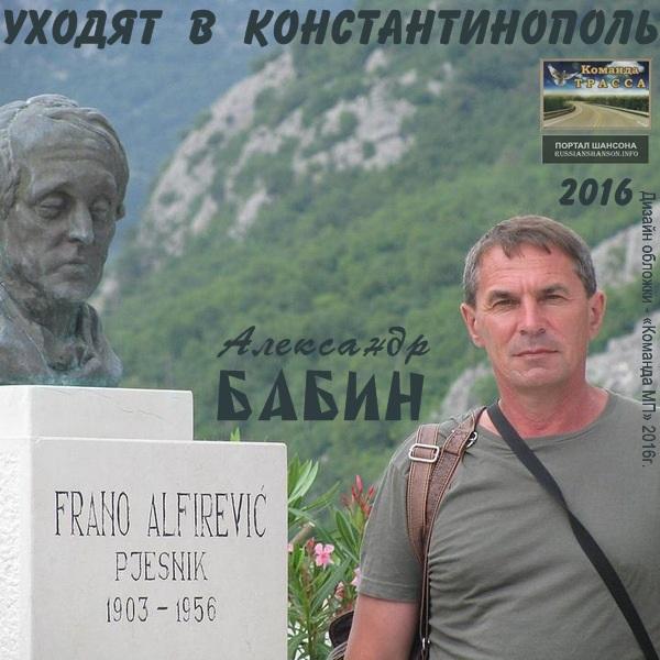Александр Бабин Уходят в Константинополь 2016