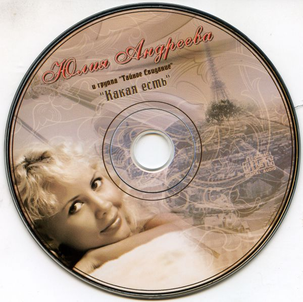 Юлия Андреева Какая есть 2008 (CD)