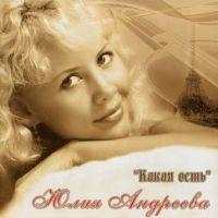 Юлия Андреева «Какая есть» 2008