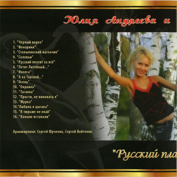 Юлия Андреева Русский платит за всё 2008 (CD)