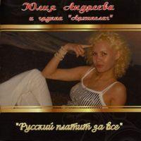 Юлия Андреева «Русский платит за всё» 2008