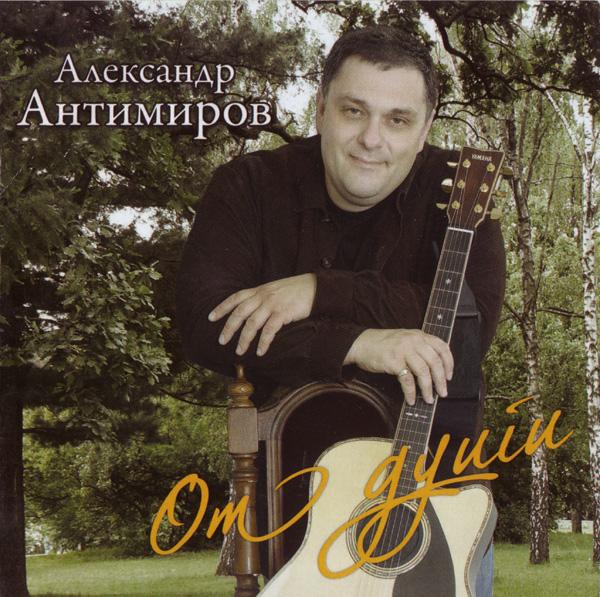 Александр Антимиров От души 2008