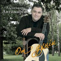 Александр Антимиров «От души» 2008