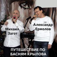Михаил Загот «Путешествие по басням Крылова» 2019