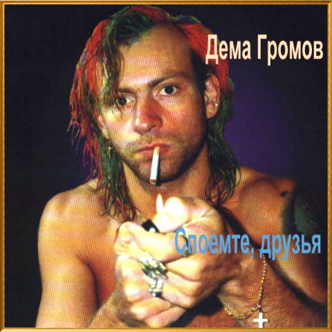 Дёма Громов Споемте,  друзья 1990