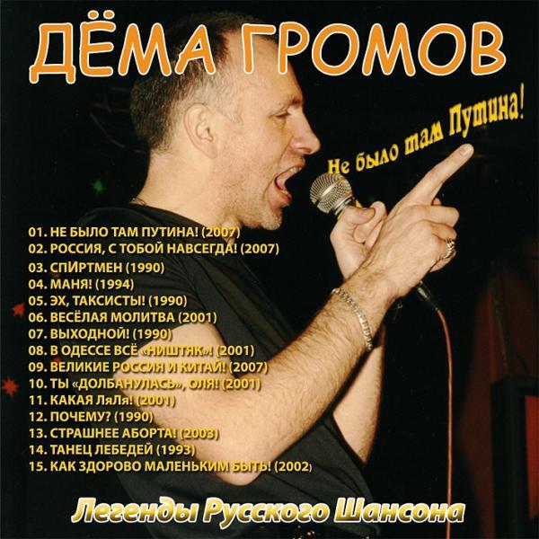 Дёма Громов Не было там Путина 2008