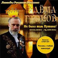 Дёма Громов «Не было там Путина» 2008