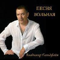 Владимир Гольдфайн «Песня вольная» 2008