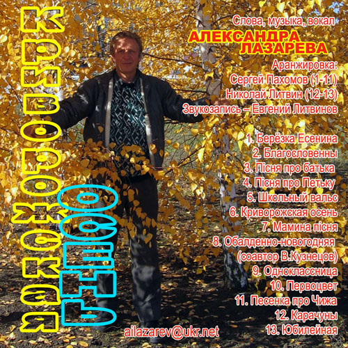 Криворожская осень 2006
