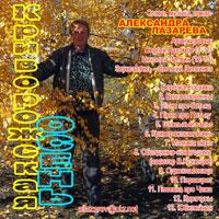 Александр Лазарев (Криворожский) «Криворожская осень» 2006