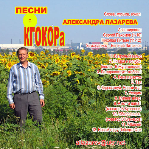 Песни с КГОКОРа 2006