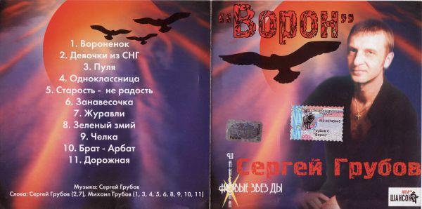Сергей Грубов Ворон 2002
