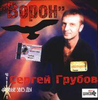 Сергей Грубов (Сидель) «Ворон» 2002