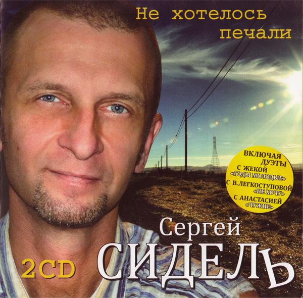 Сергей Сидель Не хотелось печали 2010