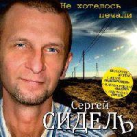 Сергей Грубов (Сидель) «Не хотелось печали» 2010