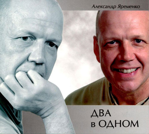Александр Яременко Два в одном 2010