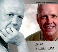Александр Яременко «Два в одном» 2010
