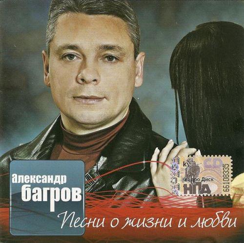 Александр Багров Песни о жизни и любви 2008