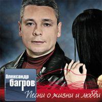 Александр Багров «Песни о жизни и любви» 2008