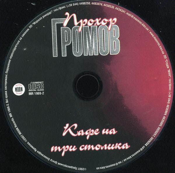 Прохор Громов Кафе на три столика 2007 (CD)
