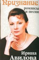 Ирина Авилова «Признание»