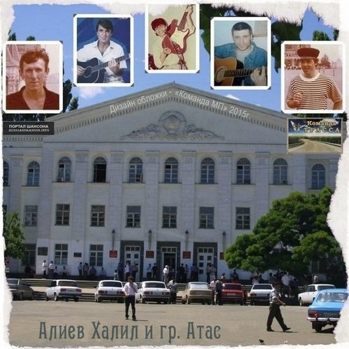 Халил Алиев 3-й альбом 1990-е