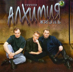 Группа Алхимия Жизнь 2003