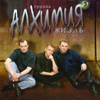 Группа Алхимия «Жизнь» 2003